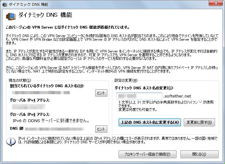 SoftEther-VPN-Server-Manager10