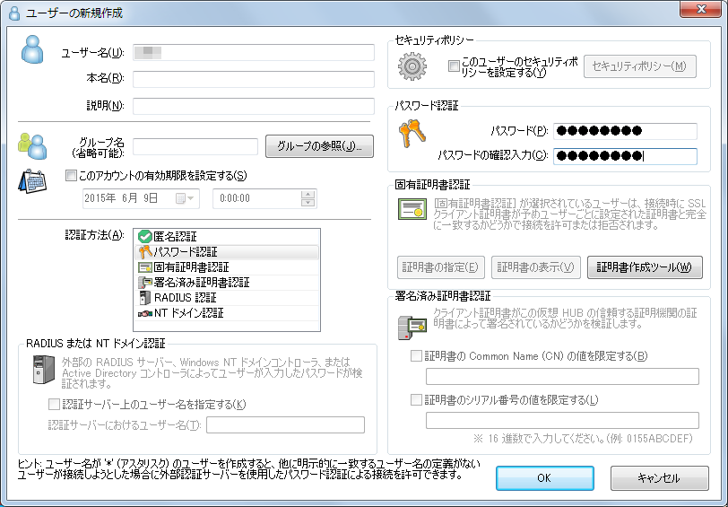 SoftEther-VPN-Server-Manager14