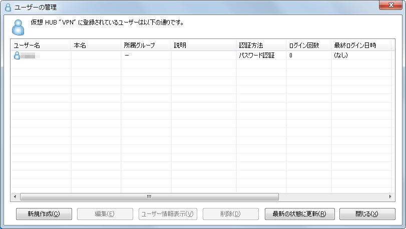SoftEther-VPN-Server-Manager15