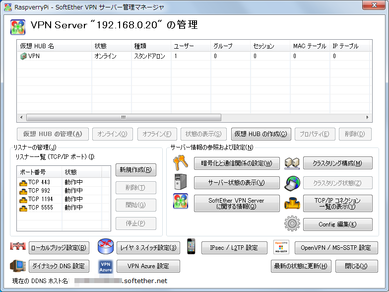 SoftEther-VPN-Server-Manager16