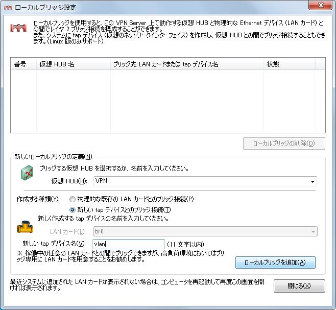 SoftEther-VPN-Server-Manager17