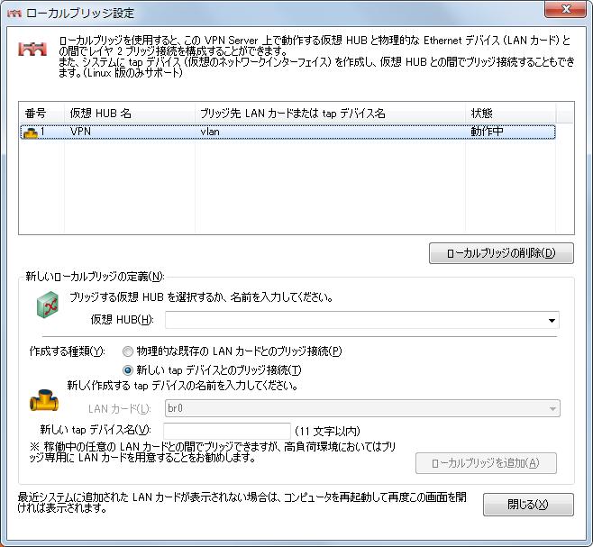 SoftEther-VPN-Server-Manager18