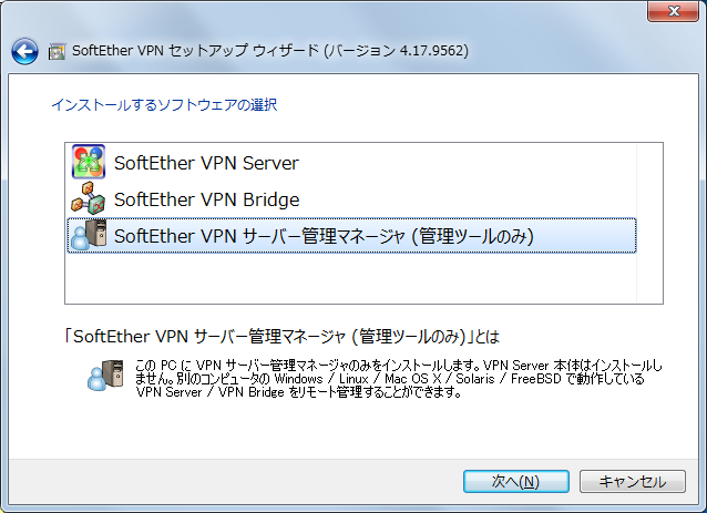 SoftEther-VPN-Server-Manager2