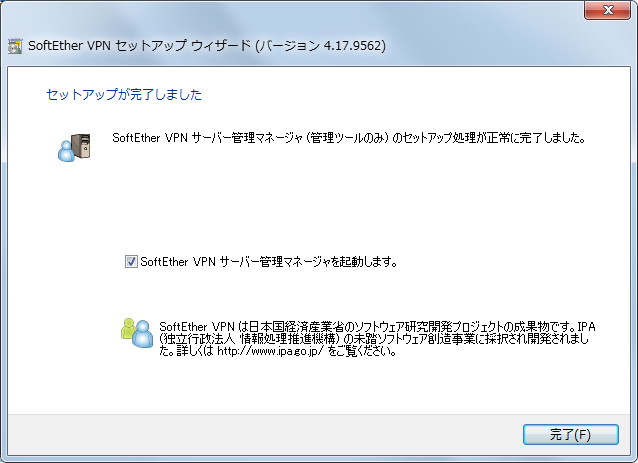 SoftEther-VPN-Server-Manager3