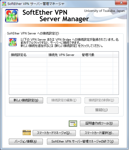 SoftEther-VPN-Server-Manager4