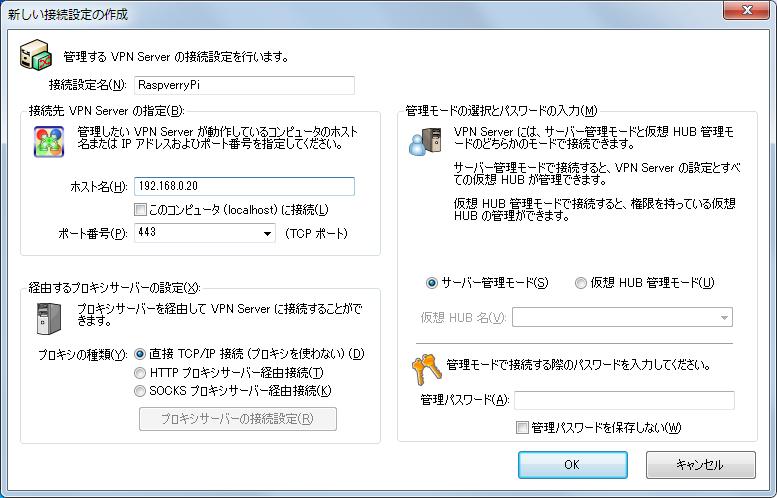 SoftEther-VPN-Server-Manager5