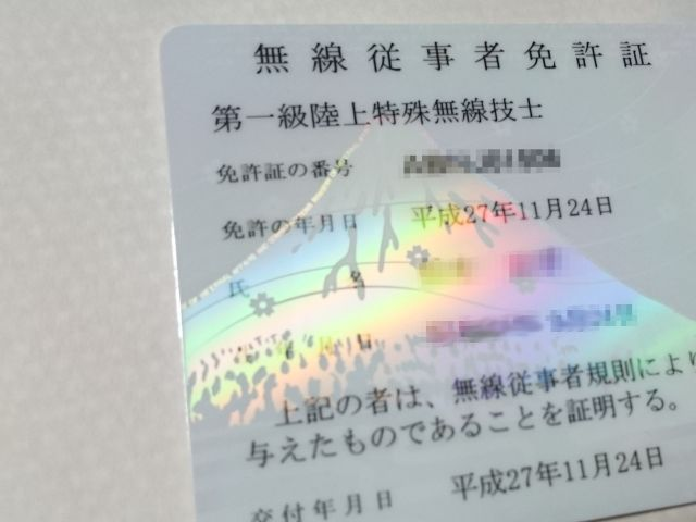 ichirikutoku_license