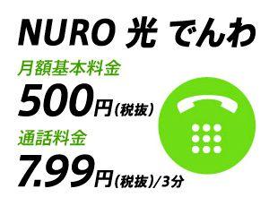 nuro_hikari-denwa