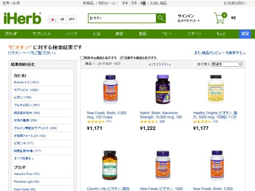 iherb_buy2
