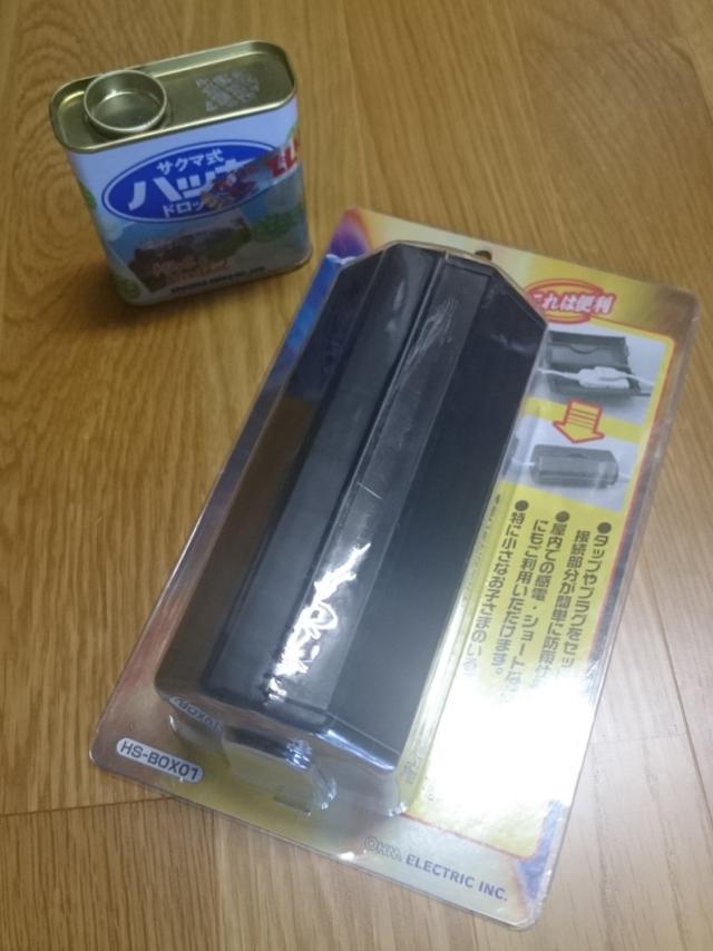 HS-BOX01_1