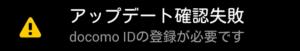 docomo_update_ng_message