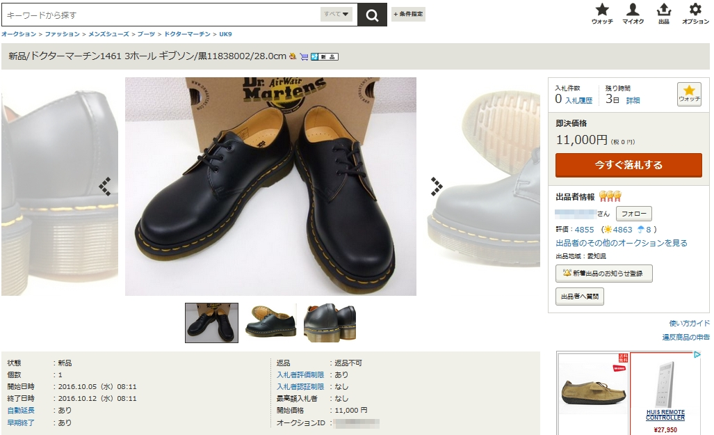 drmartens_auction