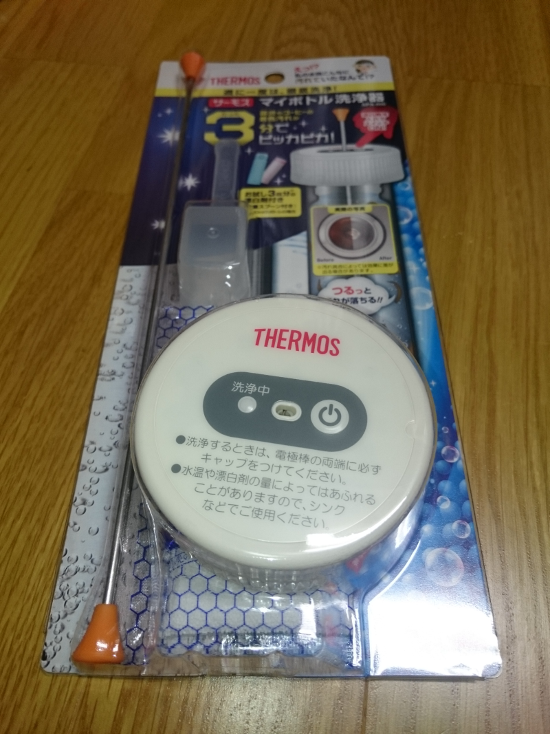thermos_clean_1